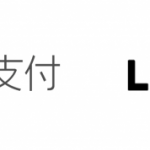 LINE Pay、WeChat Payとの連携を開始