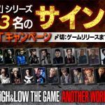 「HiGH&LOW」シリーズ、初の公式ゲームアプリ『HiGH&LOW THE GAME ANOTHER WORLD』Twitterキャンペーンを実施