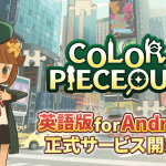 『COLOR PIECEOUT(カラーピーソウト)』、105ヵ国に向けて英語版 for Androidの提供開始!