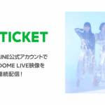 「LINEチケット LINE公式アカウント」でPerfumeを体感しよう!DOME LIVE映像を10月27日より3夜連続無料配信決定!