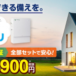 CONNEXX SYSTEMSとTEPCOホームテックが 「防災エネカリ」で協業