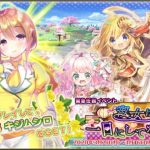 DMM GAMES『FLOWER KNIGHT GIRL』3月2日アップデート実施!新イベント「淑女は一日にしてならず」開催!
